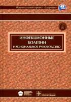 Инфекционные болезни. Национальное руководство - Ющук Н.Д., Венгеров Ю.Я. - 2009 год - 1056 с.