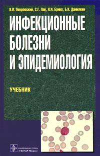 Инфекционные болезни и эпидемиология - В.И. Покровский, С.Г. Пак, Н.И. Брико, Б.К. Данилкин - 2007 год - 816 с.