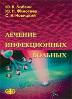 Лечение инфекционных больных - Лобзин Ю.В., Финогеев Ю.П., Новицкий С.Н. -  ...