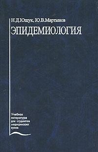 Эпидемиология - Ющук Н.Д., Мартынов Ю.В. - 2003 год - 448 с.