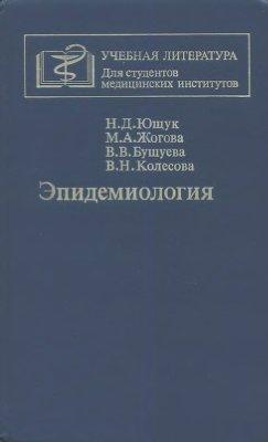 Эпидемиология - Ющук Н.Д., Жогова М.А., Бушуева В.В., Колесова В.Н. - 1993  ...