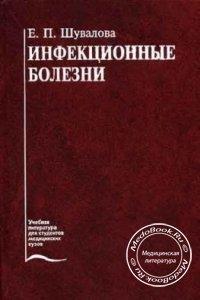 Инфекционные болезни - Шувалова Е.П. - 1990 год - 560 с.