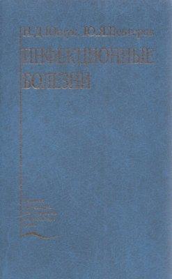 Инфекционные болезни - Ющук Н.Д., Венгеров Ю.Я. - 2003 - 544 с.