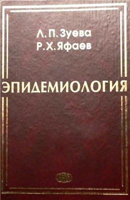 Эпидемиология - Зуева Л.П., Яфаев Р.Х. - 2005 год - 752 с.