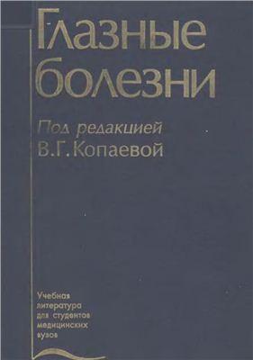 Глазные болезни - Копаева В.Г. - 2002 год - 560 с.