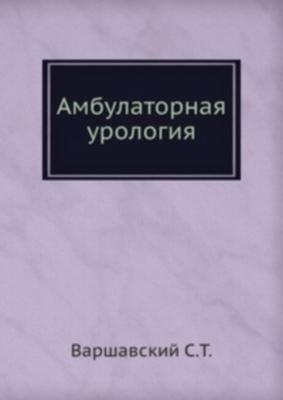 Амбулаторная урология - Варшавский С.Т. - 1987 год - 199 с.