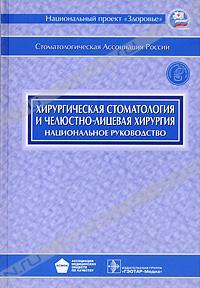 Хирургическая стоматология и челюстно-лицевая хирургия - Кулаков А.А. - 2010 год - 928 с.