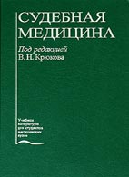 Судебная медицина - Крюков В.Н. - 1998 год - 464 с.
