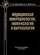 Медицинская микробиология, иммунология и вирусология - Коротяев А.И., Бабичев С.А. - 2008 год - 767 с.