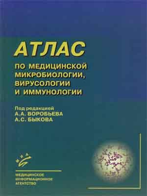 Атлас по медицинской микробиологии, вирусологии и иммунологии - А.А Воробьев, А.С Быков - 2003 год - 236 с.