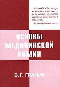 Основы медицинской химии - Граник В.Г. - 2001 год - 384 с.