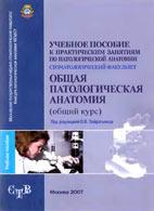 Общая патологическая анатомия - Зайратьянц О.В. - 2007 год - 264 с.