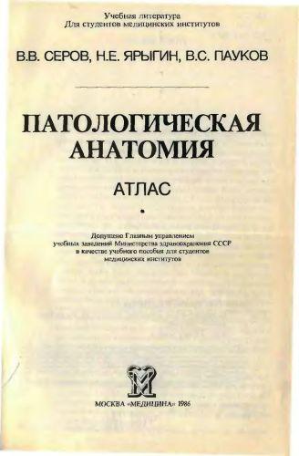 Патологическая анатомия. Атлас - Серов В.В., Ярыгин Н.Е., Пауков В.С. - 198 ...