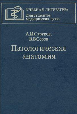 Патологическая анатомия - Струков А.И., Серов В.В. - 1995 год - 688 с.