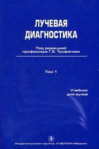 Лучевая диагностика. Том 1 - Труфанов Г.Е. - 2007 год - 446 с.