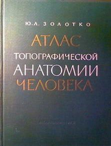 """""""Атлас топографической анатомии человека"""" в 3-х томах - Золотко Ю.Л. - 19 ..."""