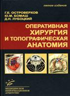 Оперативная хирургия и топографическая анатомия - Островерхов Г.Е., Бомаш Ю ...