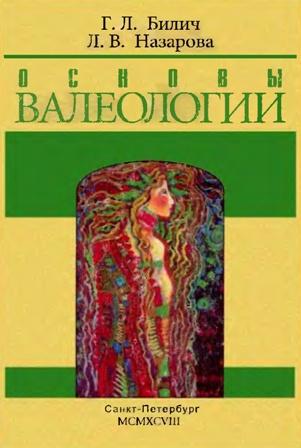 Основы валеологии - Билич Г.П., Назарова Л.В. - 1998 год - 560 с.