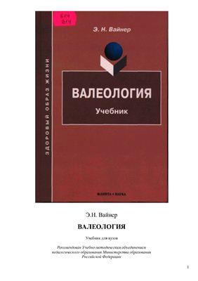 Валеология - Вайнер Э.Н. - 2001 год - 416 с.