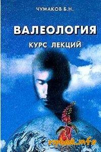Валеология. Курс лекций - Чумаков Б.Н. - 2001 год - 407 с.