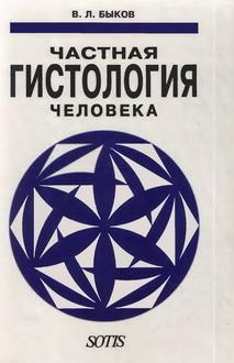 Частная гистология человека - Быков В.Л. - 1999 год - 301 с.