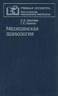 Медицинская психология - Лакосина Н.Д.,Ушаков Г.К. - 1984 год - 272 с.
