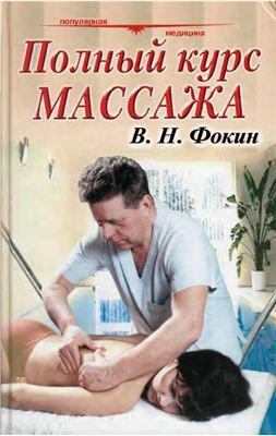 Полный курс массажа - Фокин В.Н. - 2004 - 512 с.