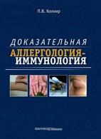 Доказательная аллергология-иммунология. Практическое пособие - Колхир П.В.  ...