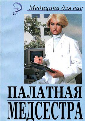 Палатная медицинская сестра - Бойко Ю.М. - 2001 год - 160 с.