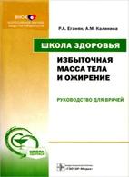 Школа здоровья. Избыточная масса тела и ожирение - Еганян Р.А., Калинина A. ...