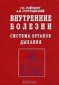Внутренние болезни. Система органов дыхания - Г.Е. Ройтберг, Л.В.Струтынски ...