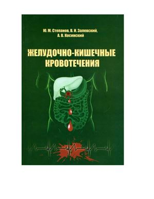Желудочно-кишечные кровотечения - Степанов Ю.В., Залевский В.И., Косинский  ...
