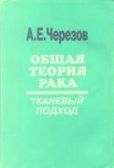 Общая теория рака: тканевый подход - Черезов А.Е. - 1997 год - 252 с.