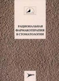 Рациональная фармакотерапия в стоматологии - Барер Г.М. - 2006 год - 568 с.
