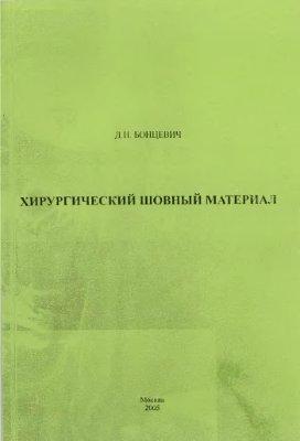 Хирургический шовный материал - Бонцевич Д.Н. - 2005 год - 118 с.