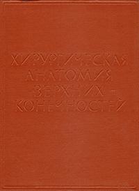 Хирургическая анатомия верхних конечностей - Кованов В.В. - 1965 год - 556  ...