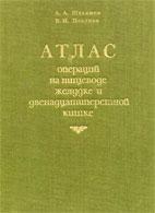 Атлас операций на пищеводе, желудке и двенадцатиперстной кишке - Шалимов А. ...