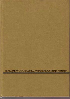Атлас операций на печени - Дедерер Ю.М., Крылова Н.П. - 1975 год - 200 с.