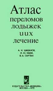 Атлас переломов лодыжек u ux лечение - Шабанов А.Н., Каем И.Ю., Сартан В.А. ...