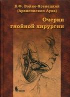 Очерки гнойной хирургии - Войно-Ясенецкий В.Ф. - 2000 год - 704 с.