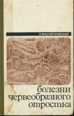Болезни червеобразного отростка - Калитеевский П.Ф. - 1970 год - 204 с.