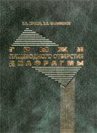 Грыжи пищеводного отверстия диафрагмы - К.В. Пучков, В.Б. Филимонов - 2003  ...