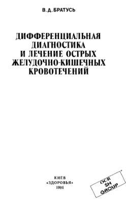 Дифференциальная диагностика и лечение острых желудочно-кишечных кровотечений - Братусь В.Д. - 1991 год - 272 с.