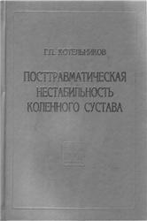Посттравматическая нестабильность коленного сустава - Котельников Г.П. - 19 ...