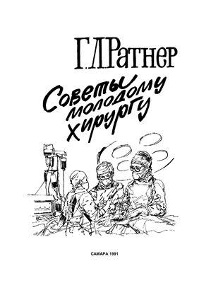 Советы молодому хирургу - Ратнер Г.Л. - 1991 год - 251 с.