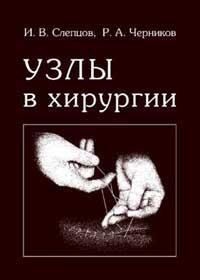 Узлы в хирургии - Слепцов И.В., Черников Р.А. - 2000 год - 176 с.