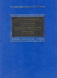 Артроскопическая хирургия тазобедренного сустава - Миронов С.П. - 2004 год  ...
