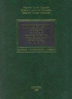 Повреждения связок коленного сустава - Миронов С. П. - 1999 год - 208 с.