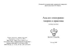Анализ гемограмм: теория и практика - Беловский Ю.Ю., Глобин В.И., Шустова С.А. - 1998 год - 84 с.