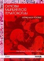 Основы клинической гематологии - Радченко В.Г. - 2003 год - 304 с.